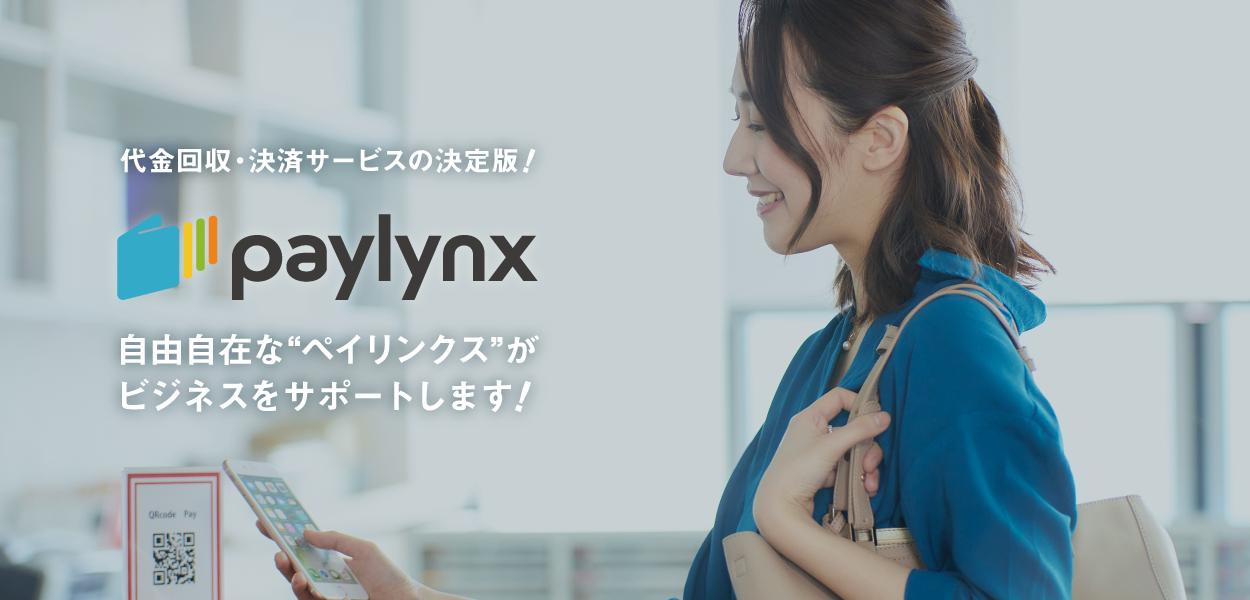代金回収・決済サービスの決定版!自由自在なpaylynx〔ペイリンクス〕がビジネスをサポートします!