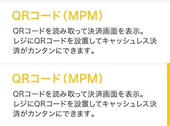 QRコード(MPM)