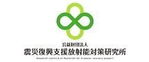 震災復興支援放射能対策研究所