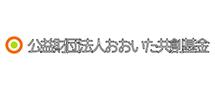 一般財団法人おおいた共創基金(めじろん基金)