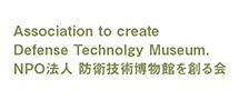防衛技術博物館を創る会