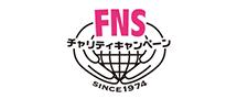 FNSチャリティキャンペーン事務局