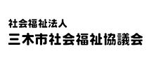 社会福祉法人三木市社会福祉協議会