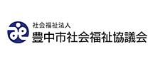 豊中市社会福祉協議会