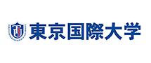 学校法人東京国際大学