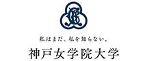 神戸女学院(めぐみ会)