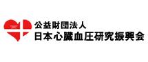 日本心臓血圧研究振興会