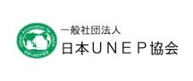 日本UNEP協会