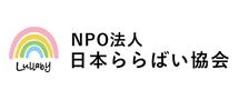 日本ららばい協会